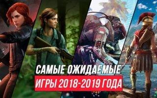 Топ 10 игр 2018-2019 года на ПК (PC)