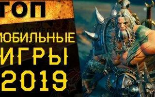 Топ-10 мобильных игр 2019 года